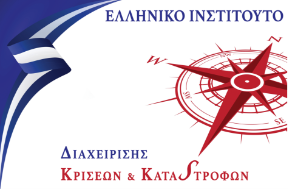 Hellenic Crisis and Disaster Management Institute