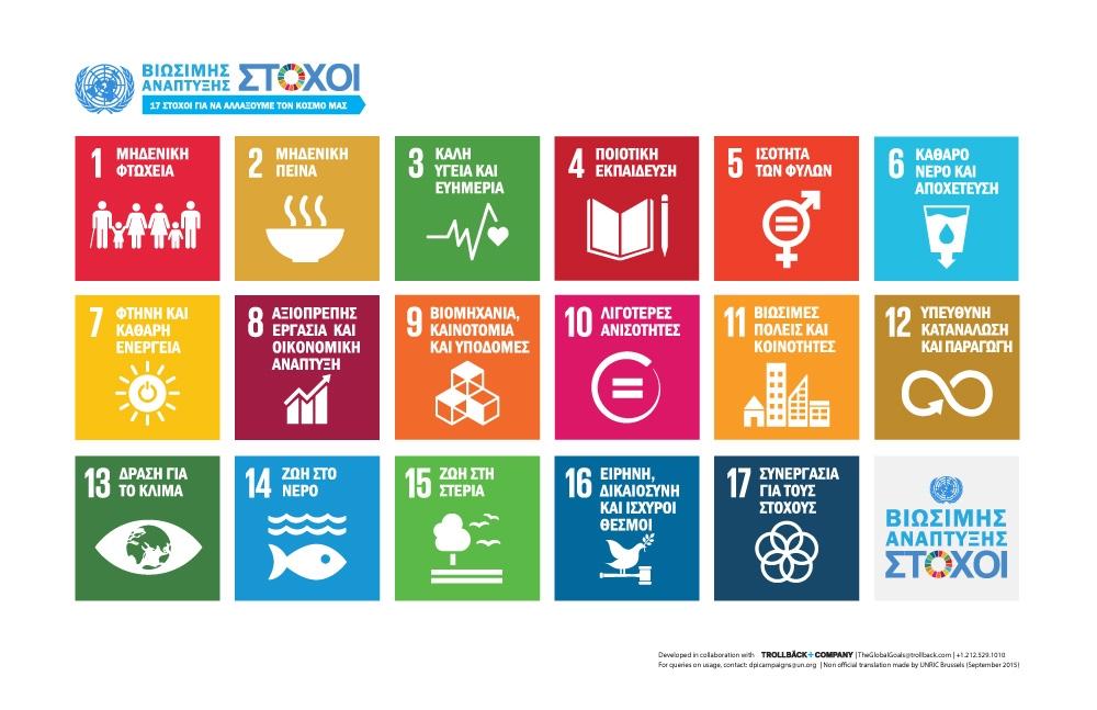 Το Ελληνικό Ινστιτούτο Διαχείρισης Κρίσεων και Καταστροφών επίσημος υποστηρικτής των 17 Στόχων Βιώσιμης Ανάπτυξης του ΟΗΕ