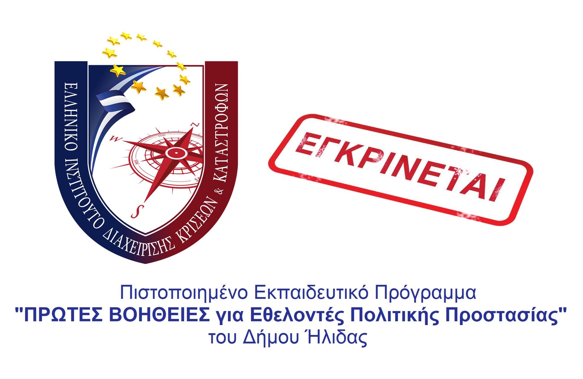Το πρώτο στην Ελλάδα εγκεκριμένο και πιστοποιημένο πρόγραμμα Πρώτων Βοηθειών από το Ελληνικό Ινστιτούτο Διαχείρισης Κρίσεων και Καταστροφών